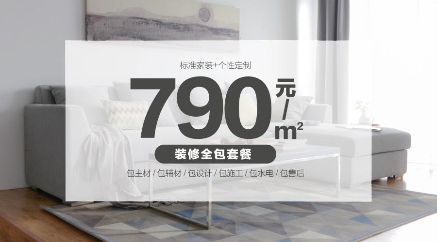 790元/平米全屋整裝套餐