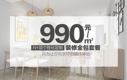 990元/平米個性定制整裝套餐
