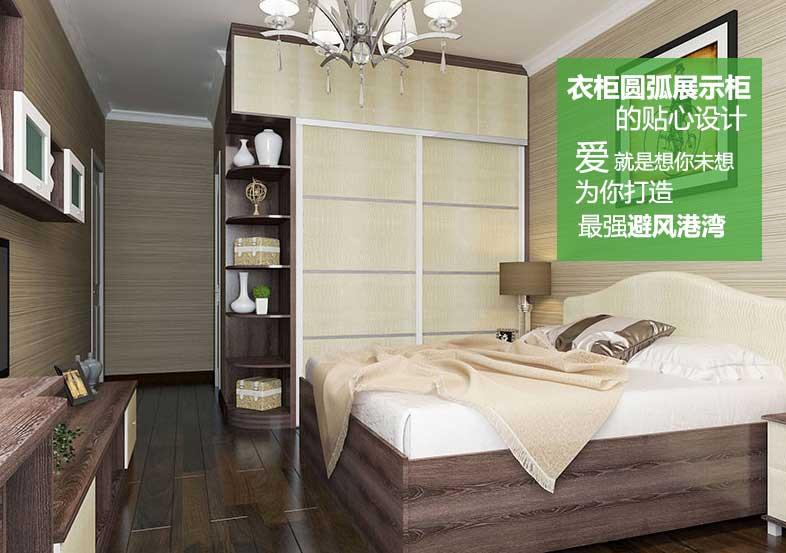 主卧室定制家具