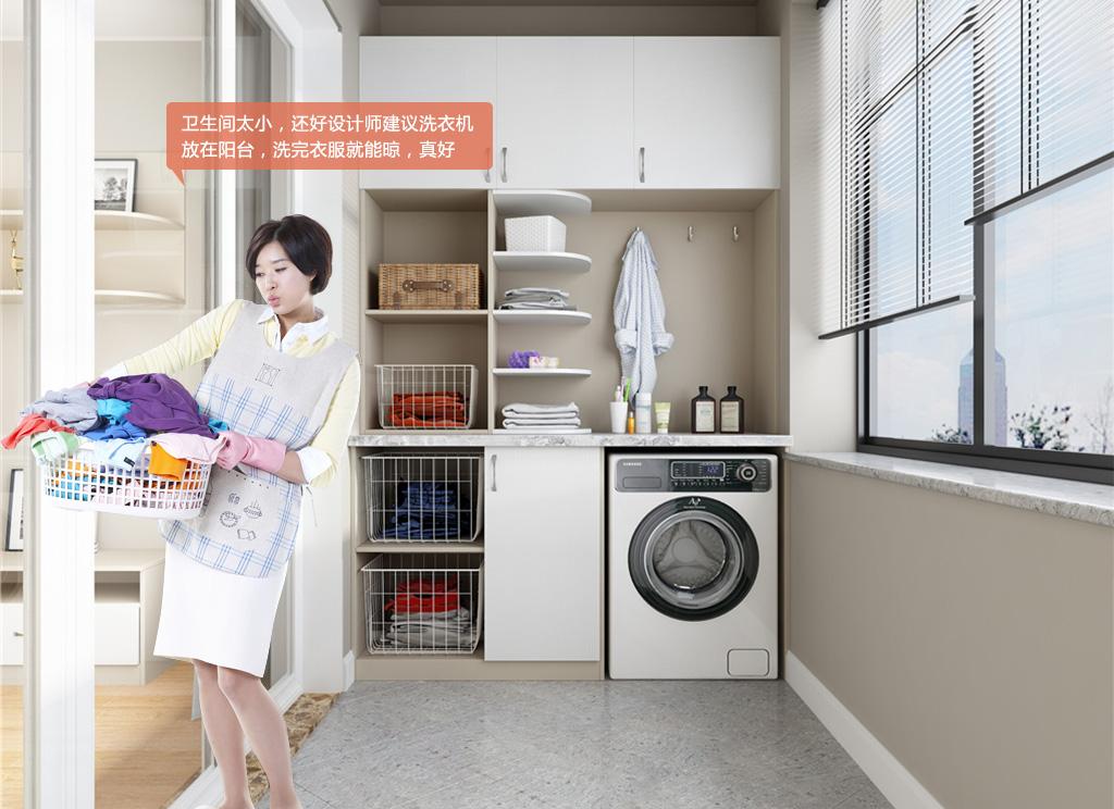 陽臺洗衣區設計